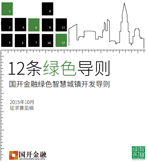 12GreenGuidelines_Chinese_cover