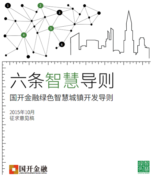 SmartGuidelines_Chinese_cover